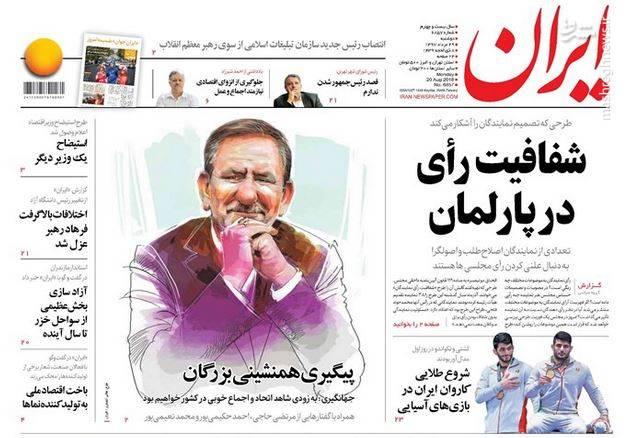ایران: شفافیت رای در پارلمان