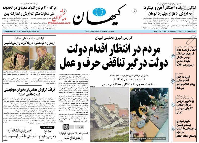 کیهان: مردم در انتظار اقدام دولت، دولت درگیر تناقض حرف و عمل