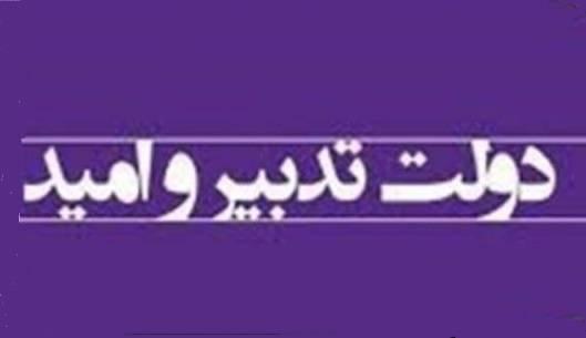 فضاي،ايران،درود