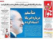 عکس/ صفحه نخست روزنامههای سهشنبه ۳۰ مرداد