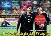 عکس/ روزنامههای ورزشی سهشنبه ۳۰ مرداد