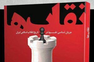 کتابی برای آشنایی با «کشمیری»های ایران