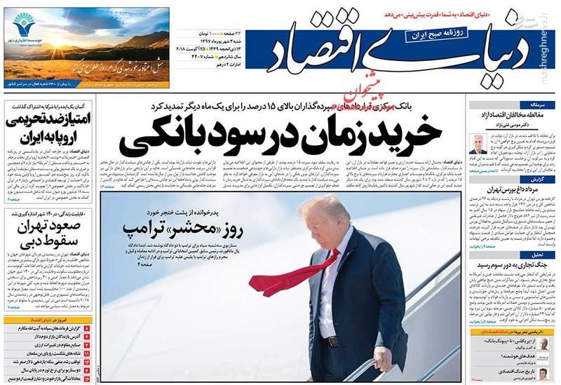 روزنامه دنیای اقتصاد