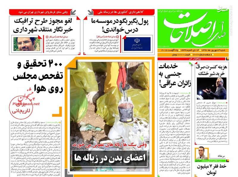 روزنامه صدای اصلاحات