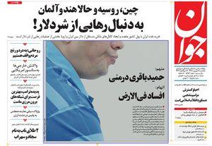صفحه نخست روزنامههای یکشنبه ۴ شهریور