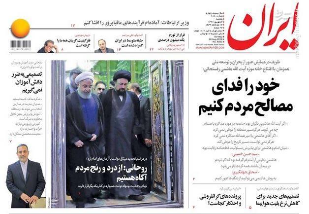 ایران: خود را فدای مصالح مردم کنیم