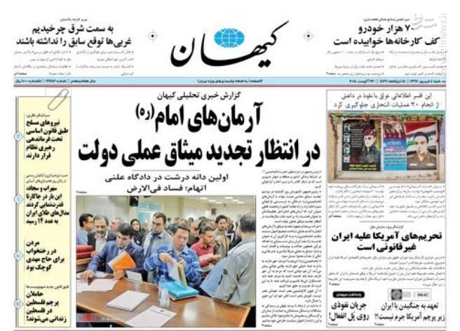 کیهان: آرمانهای امام (ره) در انتظار تجدید میثاق عملی دولت