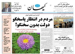 عکس/صفحه نخست روزنامههای دوشنبه ۵شهریور