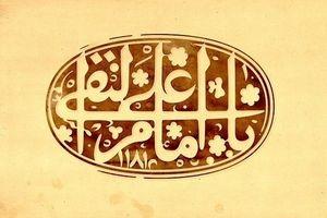 عکس/ آخرین توصیه امام هادی(ع) به فرزندشان