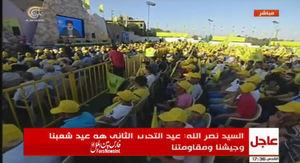 عکس/ سخنرانی نصرالله در سالروز «آزادسازی دوم»