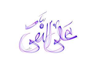 طرح / ولادت امام هادی (ع)