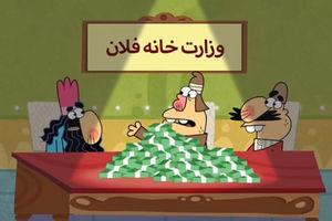 فیلم/ حیف و میل بیت المال در فلان وزارتخانه!