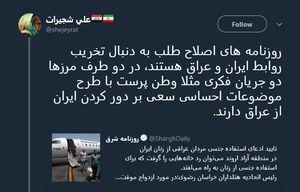 تلاش روزنامههای اصلاح طلب برای تخریب روابط ایران و عراق