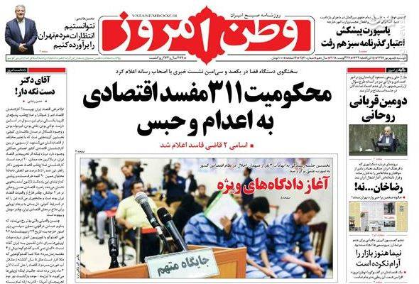 وطن امروز: محکومیت ۳۱۱ مفسد اقتصادی به اعدام و حبس