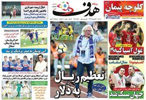 روزنامه 6 شهریور