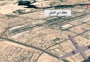 حمله پهپادی یمن به فرودگاه بین المللی دبی
