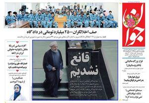 عکس/ صفحه نخست روزنامههای چهارشنبه ۷شهریور