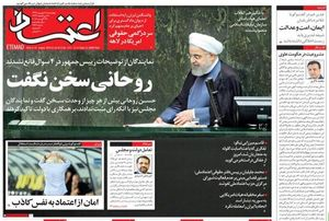 روحانی نباید مسئولیت مشکلات کشور را بر عهده بگیرد!/ حکم «دختر مظلوم» وزیر سابق صادر شد