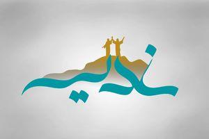 ایران چگونه با ماجرای غدیر آشنا شد؟