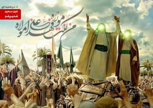 طرح/ عید سعید غدیر خم
