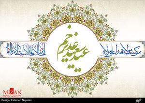 صوت/ توصیه شیخ عباس قمی در خواندن زیارت غدیریه