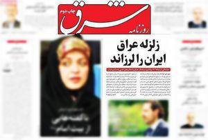 جنجالهایی که روزنامه اصلاحطلب به پا کرد +عکس
