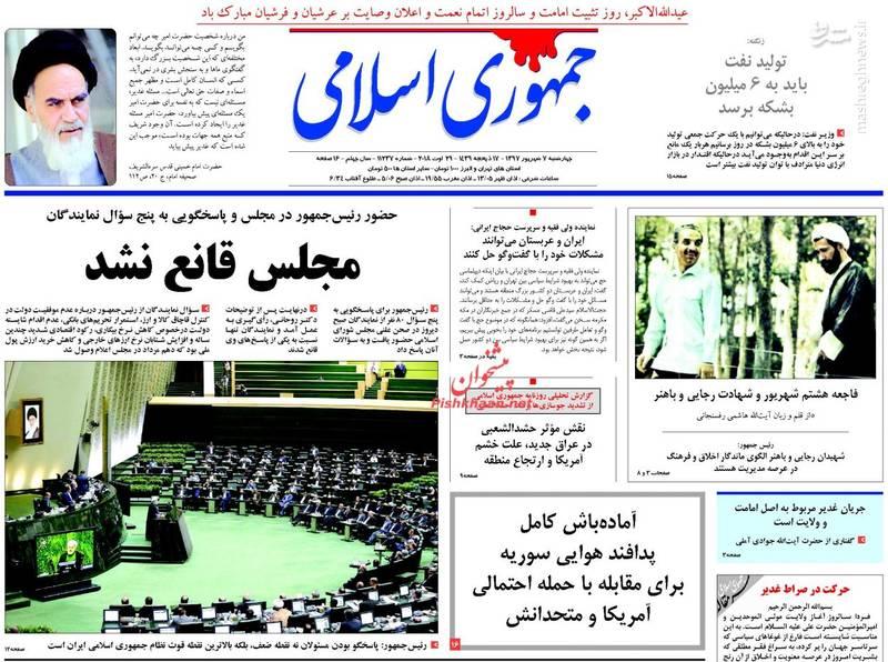 جمهوری اسلامی: مجلس قانع نشد