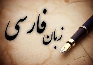 کدام جملات فارسی به کار صهیونیستها میآید؟