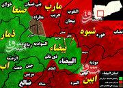 آخرین تحولات میدانی استان البیضاء یمن