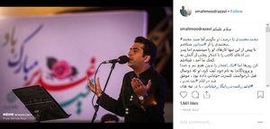 واکنش سیدمحمود رضوی به اولین کنسرت خیابانی در تهران +عکس