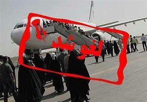 فرود اضطراری پرواز تهران - زابل در زاهدان