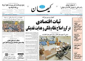 عکس/ صفحه نخست روزنامههای یکشنبه ۱۱ شهریور