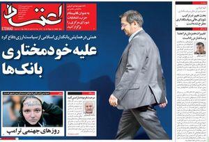 هاشمی: مشکلات امروز به دولت احمدی نژاد برمی گردد!/ مظلوم نمایی روزنامه اصلاح طلب از جاسوس دوتابعیتی/ مردم هیچ اقدام ویژهای از شهردار اصلاح طلب ندیدند