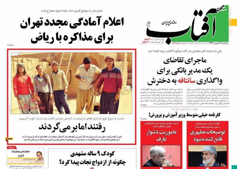 آفتاب: اعلام آمادگی مجدد تهران برای مذاکره با ریاض