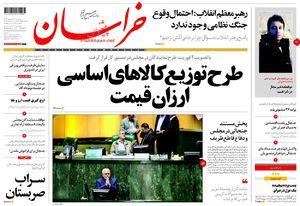 صفحه نخست روزنامههای دوشنبه ۱۲شهریور