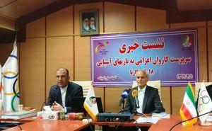 وقتی سایت رسمی شورای المپیک آسیا ادعای سرپرست کاروان ایران را رد میکند +سند