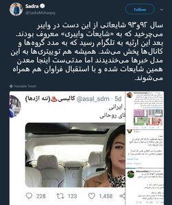 انتشار شایعات از وایبر و تلگرام تا توییتر +عکس