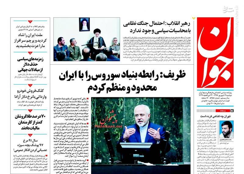 جوان: ظریف: رابطه بنیاد سوروس را با ایران محدود و منظم کردم