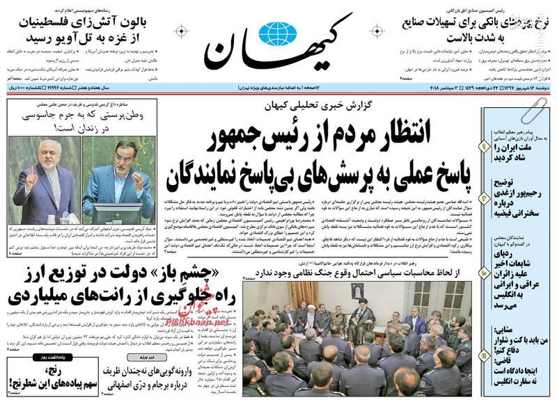 کیهان: انتظار مردم از رئیس جمهور پاسخ عملی به پرسشهای بیپاسخ نمایندگان