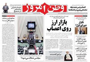 عکس/ صفحه نخست روزنامههای سهشنبه ۱۳شهریور