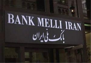 بانک ملی ایران نمایه