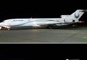 جزئیات فرود اضطراری پرواز مشهد به اراک در تهران