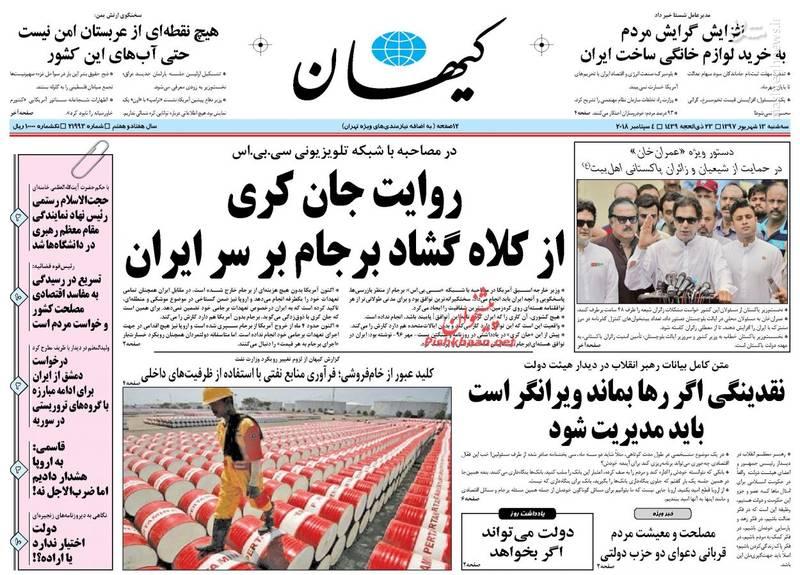 کیهان: روایت جان کری از کلاه گشاد برجام بر سر ایران
