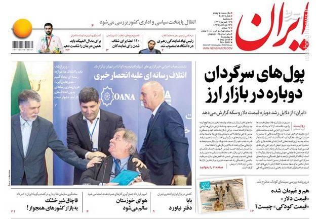 ایران: پولهای سرگردان دوباره در بازار ارز