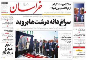 عکس/صفحه نخست روزنامههای چهارشنبه ۱۴شهریور