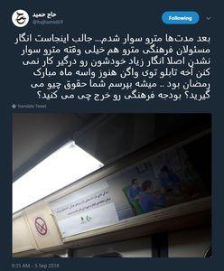 مسئولان فرهنگی مترو به خواب تابستانی رفتند! +عکس