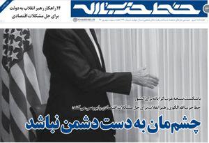 چشممان به دست دشمن نباشد +دانلود