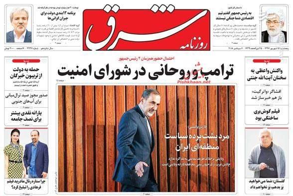 شرق: ترامپ و روحانی در شورای امنیت