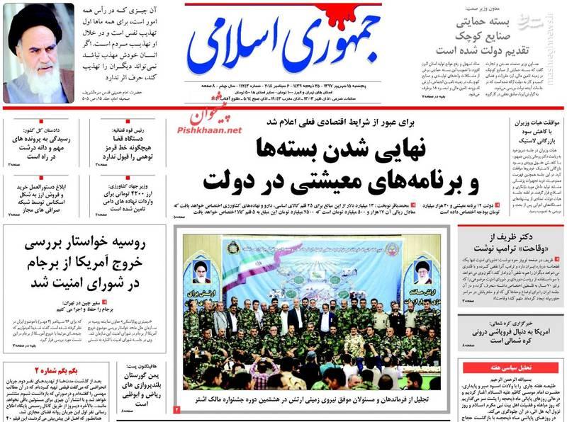 جمهوری اسلامی: نهایی شدن بستهها و برنامههای معیشتی در دولت