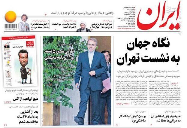 ایران: نگاه جهان به نشست تهران